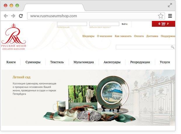 Русский музей открыл собственный интернет-магазин сувениров. Изображение № 1.