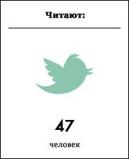 Меньше слов, больше дела: Твитеры петербургских чиновников. Изображение № 87.