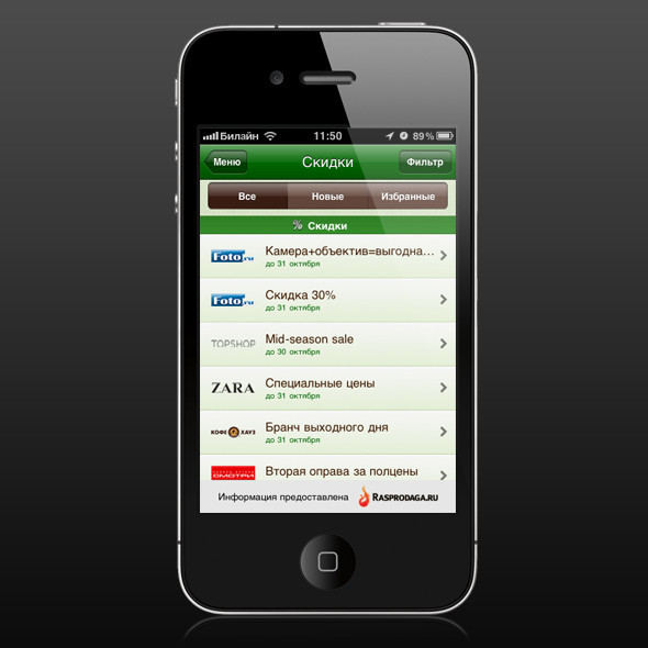 Для торговых центров Москвы появилось мобильное приложение. Изображение № 3.