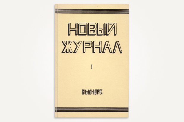 Сдругого берега: Десять русскоязычных изданий вэмиграции. Изображение № 8.