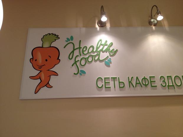На Арбате открылось кафе Healthy Food. Изображение № 2.