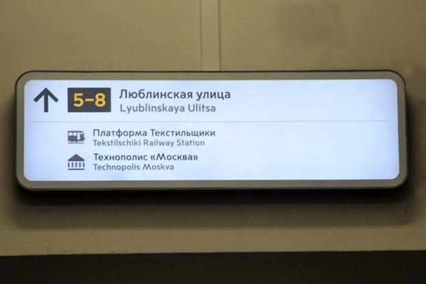 Обновлённая станция метро «Текстильщики». Изображение № 8.