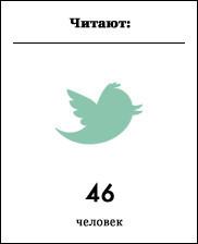 Меньше слов, больше дела: Твитеры петербургских чиновников. Изображение № 75.