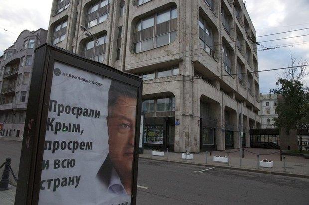 Новые плакаты обУкраине иКрыме намосковских улицах. Изображение № 1.
