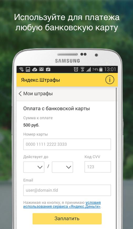 «Яндекс» поможет оплатить штрафы ГИБДД. Изображение № 3.