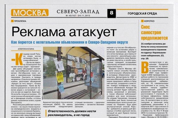 На районе: Дайджест местных газет № 4. Изображение № 9.