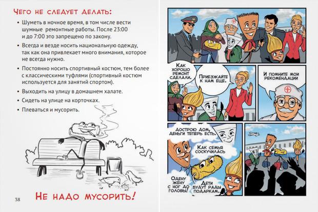 В брошюре о толерантности мигрантов изобразили в виде шпателя и веника. Изображение № 5.