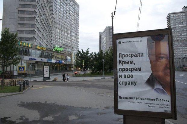 Новые плакаты обУкраине иКрыме намосковских улицах. Изображение № 2.