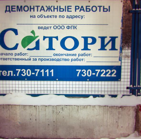 В зоне риска: Стадион «Динамо». Изображение № 19.