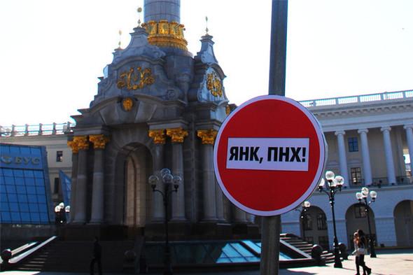 В Киеве появились дорожные знаки с агитацией. Изображение № 6.