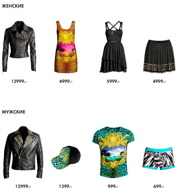 Размер не имеет значения: Начало продаж Versace for H&M. Изображение № 19.