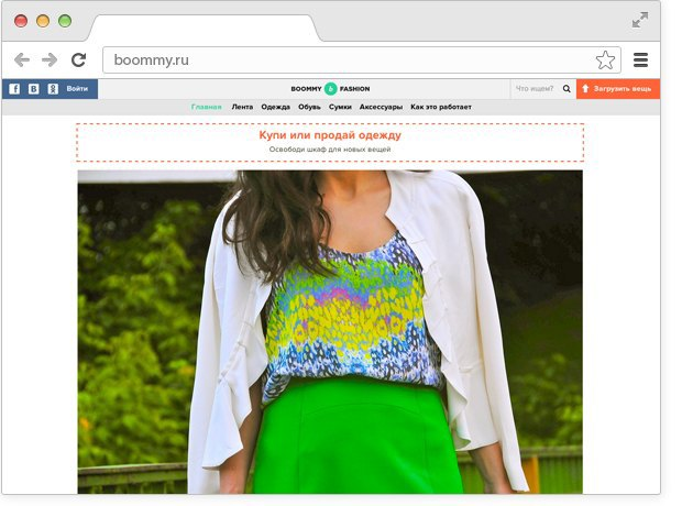 Где продавать ненужную одежду вМоскве. Изображение № 4.
