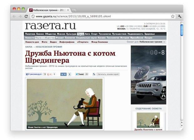 Ссылки дня: Нобелевка по химии, эти мрачные русские и православный полиграф. Изображение № 1.