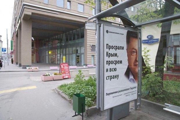 Новые плакаты обУкраине иКрыме намосковских улицах. Изображение № 3.