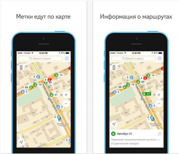«Яндекс» запустил мобильное приложение для отслеживания городского общественного транспорта. Изображение № 1.
