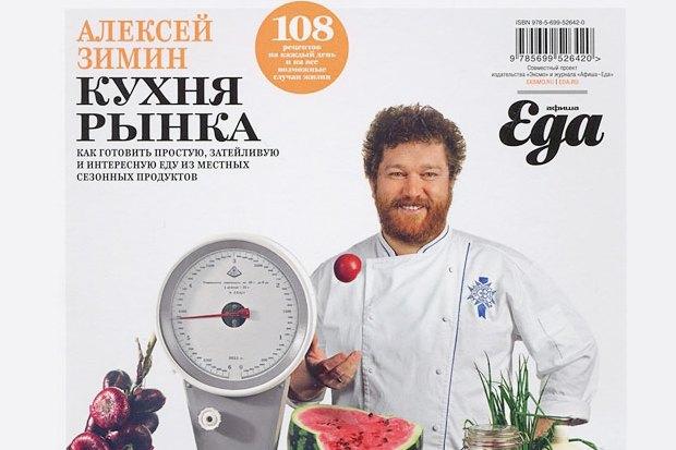 Праздник «Еды»: Магазины и мастер-классы. Изображение № 21.