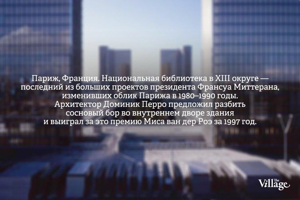 Сможете ли вы узнать мегаполис?. Изображение № 20.