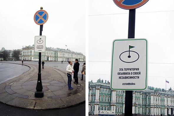 В Петербурге появились партизанские знаки. Изображение № 10.