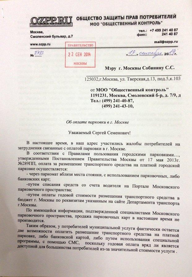 Упростить оплату парковок вМоскве. Изображение № 1.