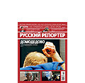Изображение 17. Книга в дорогу: Что читают в московском метро?.. Изображение № 8.