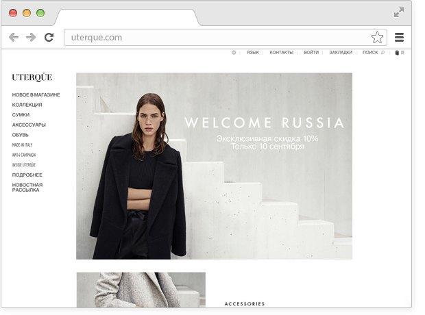 Испанская марка одежды Uterqüe запустила онлайн-магазин вРоссии. Изображение № 1.