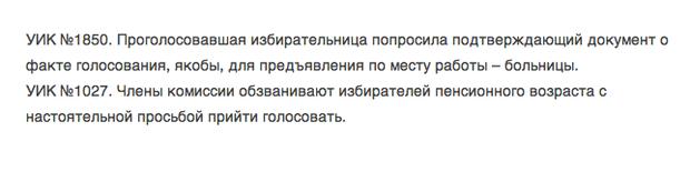Прямая трансляция: День выборов в Москве. Изображение № 30.