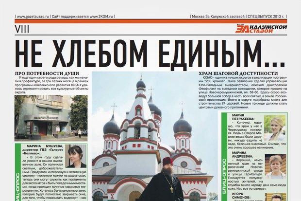 На районе: Дайджест местных газет №1. Изображение № 12.