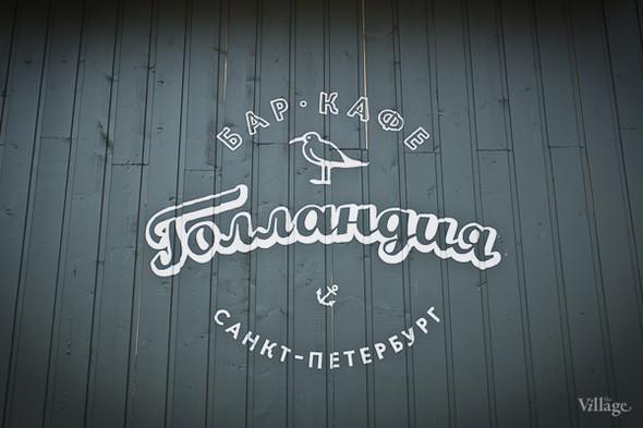 Новое место: кафе-бар «Голландия» (Петербург). Изображение № 6.