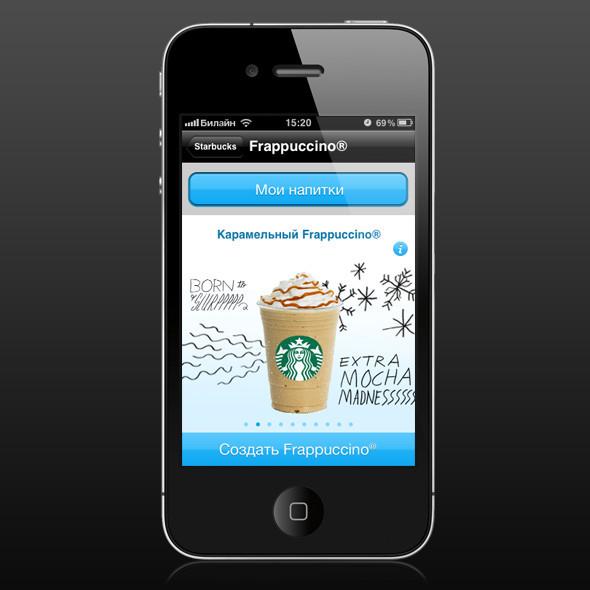 Как на ладони: 14 iPhone-приложений для Москвы. Изображение № 69.