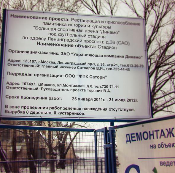В зоне риска: Стадион «Динамо». Изображение № 18.