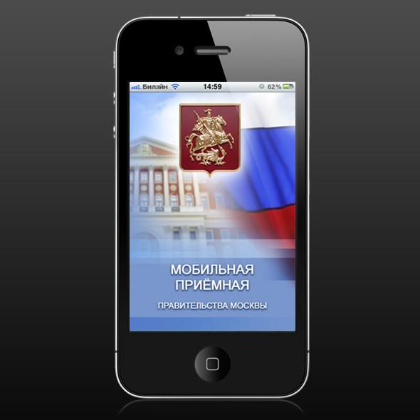 Правительство Москвы запустило мобильный сервис для жалоб. Изображение № 1.