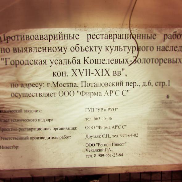 В зоне риска: Палаты Гурьевых в Потаповском переулке. Изображение № 2.