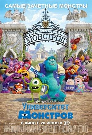 Фильмы недели: «Человек из стали», «Соблазнитель 2», «Университет монстров». Изображение № 1.
