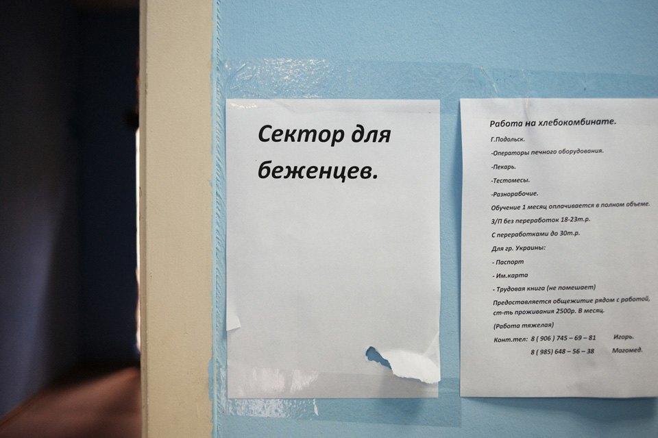 Украинские беженцы  в общежитии вПечатниках. Изображение № 12.
