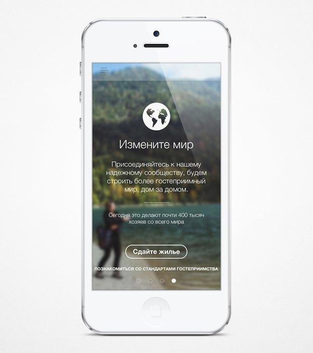 Airbnb перезапустили мобильное приложение. Изображение № 4.