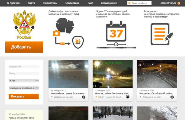 Сообщить о неубранном снеге можно на сайте «РосЯма». Изображение № 3.