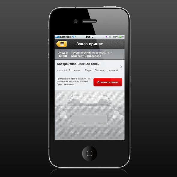 Как на ладони: 14 iPhone-приложений для Москвы. Изображение № 37.