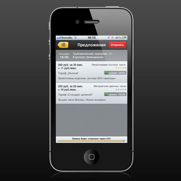 Как на ладони: 14 iPhone-приложений для Москвы. Изображение № 35.