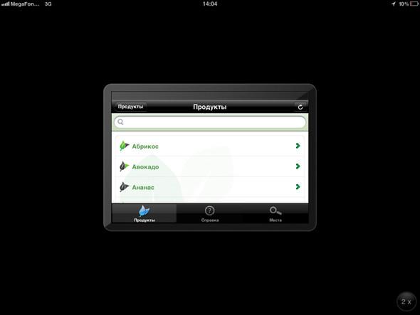 «Зелёные» адреса Москвы теперь можно найти в приложении для iPhone. Изображение № 7.