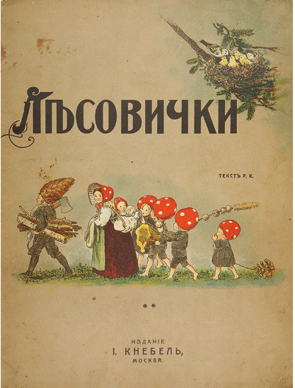 «Литфонд» проведёт аукцион редких детских книг. Изображение № 2.