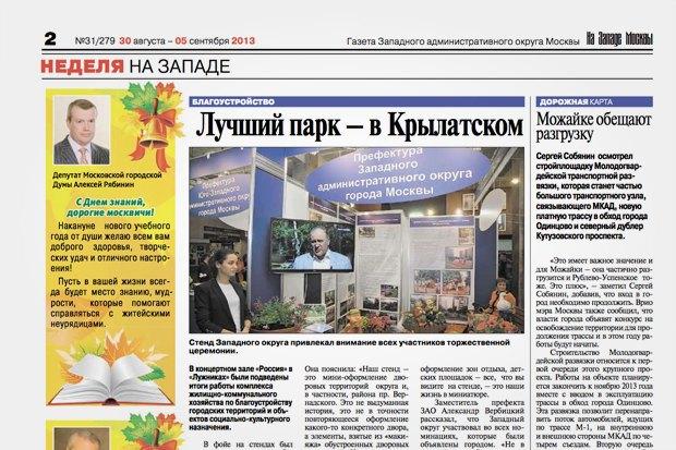 На районе: Дайджест местных газет №1. Изображение № 7.