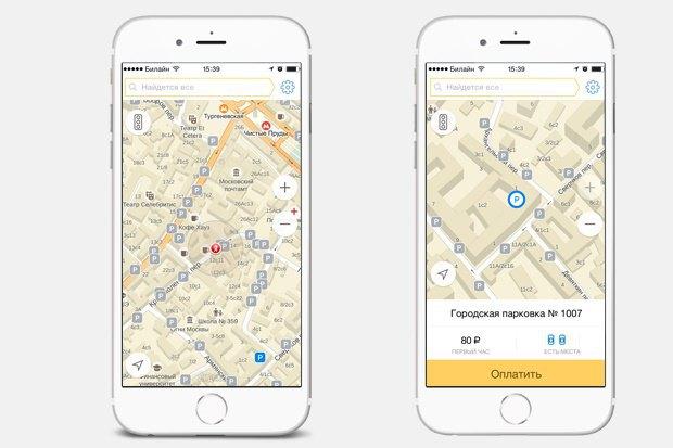«Яндекс» запустил приложение «Парковки». Изображение № 1.