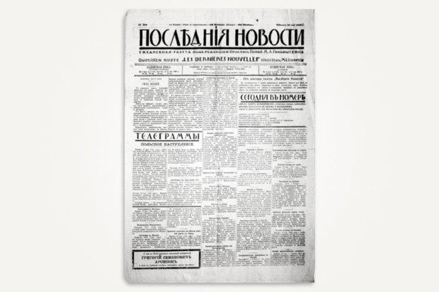 Сдругого берега: Десять русскоязычных изданий вэмиграции. Изображение № 5.