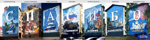 Граффити кодню рождения Путина признали незаконными. Изображение № 1.