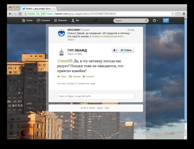 Скажи-ка, дядя: Кто и как ведёт твитеры городских служб. Изображение № 19.