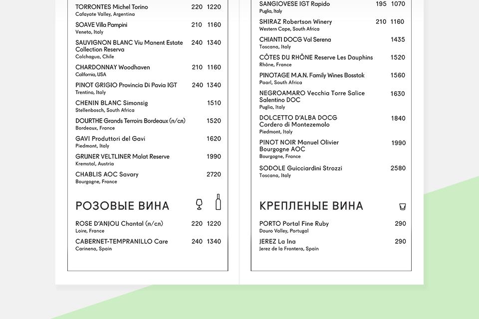 Самые дешёвые винные карты Петербурга . Изображение № 12.