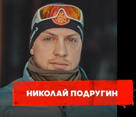 Ход коньком:  Почему беговые лыжи — главный спорт этой зимы. Изображение № 8.