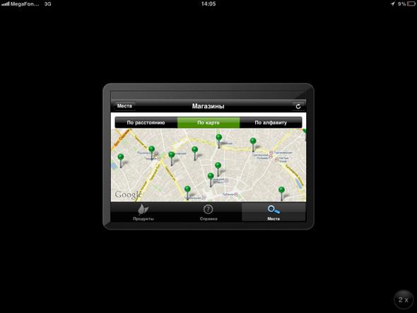 «Зелёные» адреса Москвы теперь можно найти в приложении для iPhone. Изображение № 12.