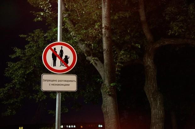 На Патриарших прудах установили знак в честь «Мастера и Маргариты». Изображение № 5.