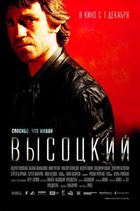 Фильмы недели: «Однажды в Ирландии», «Высоцкий. Спасибо, что живой», «Ходорковский». Изображение № 3.